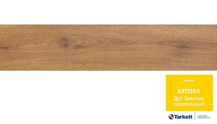 Ламинат Tarkett Artisan Дуб Эрмитаж Современный 33 класс (м2) от Ravta