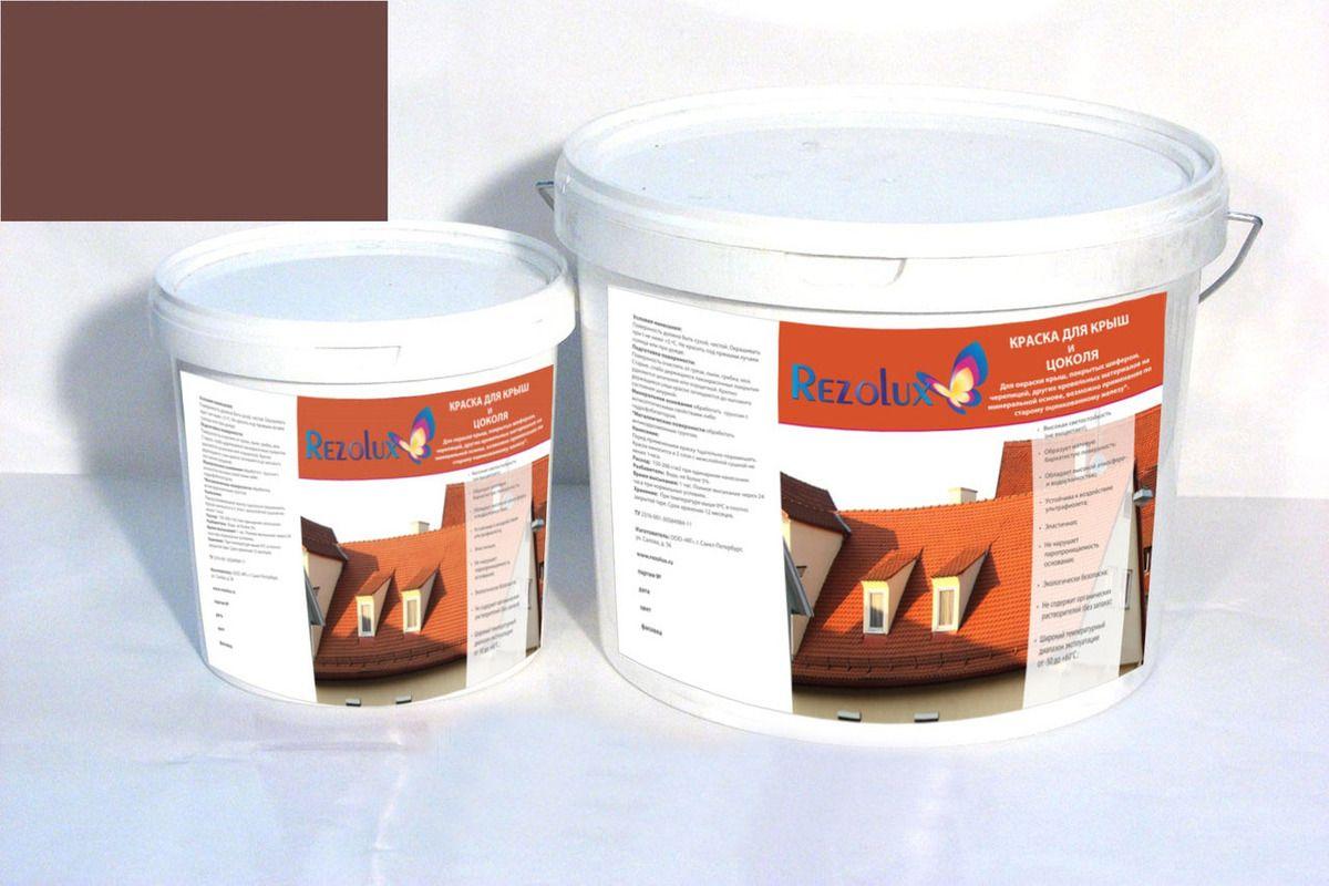 Краска для крыш Rezolux (12 кг) красно-коричневый от Ravta
