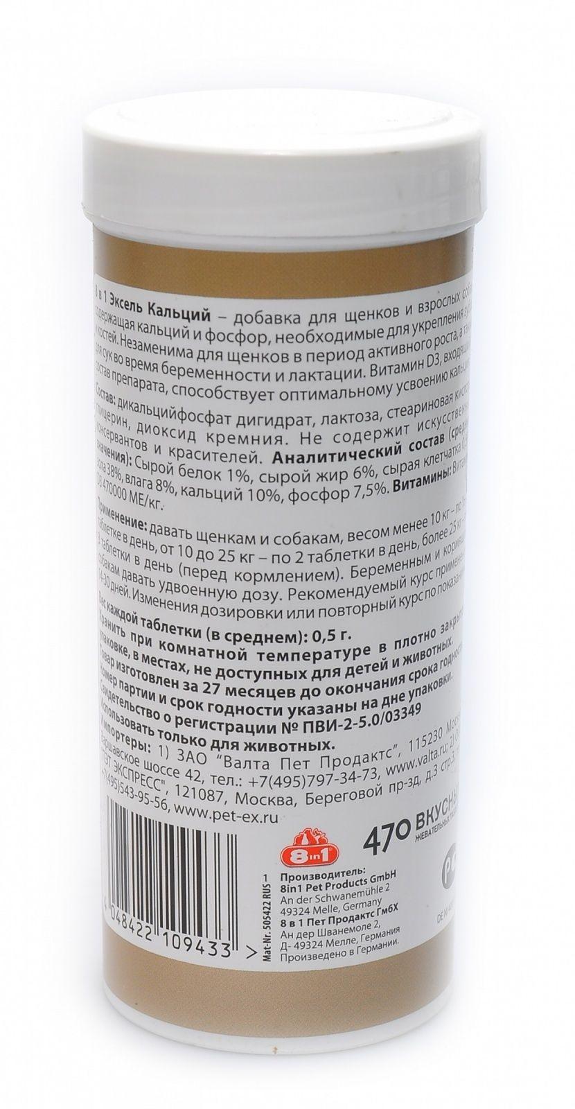 Витамины 8 in1 Эксель Кальций для собак Excel Calcium, 470 таб.: цена, описание, отзывы