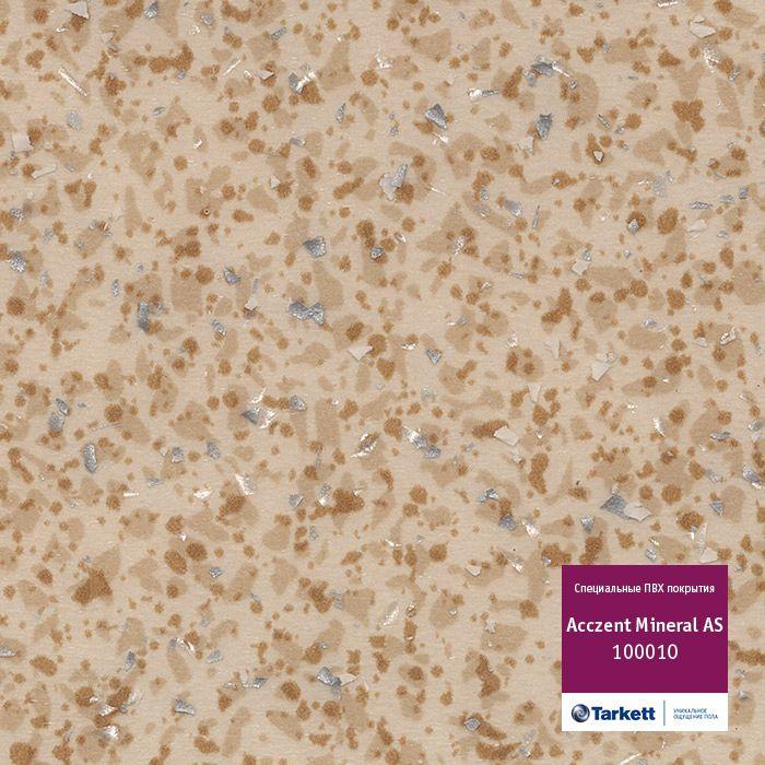 Линолеум коммерческий Tarkett Acczent Mineral AS 100010 3м от Ravta