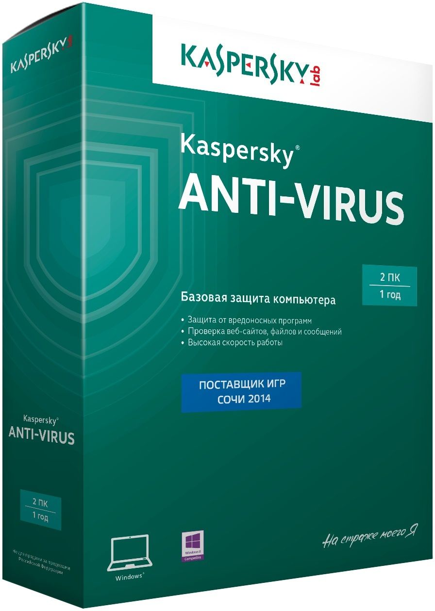 ПО Kaspersky Anti-Virus 2014 Russian Edition. 2-Desktop 1 year Base Box (KL1154RBBFS) от Ravta