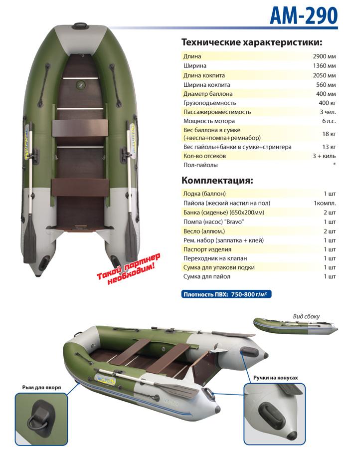 Лодка моторная Адмирал эконом класса АМ-290 от Ravta