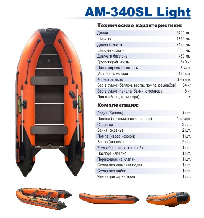 Лодка моторная Адмирал серия SPORT АМ-340SL от Ravta