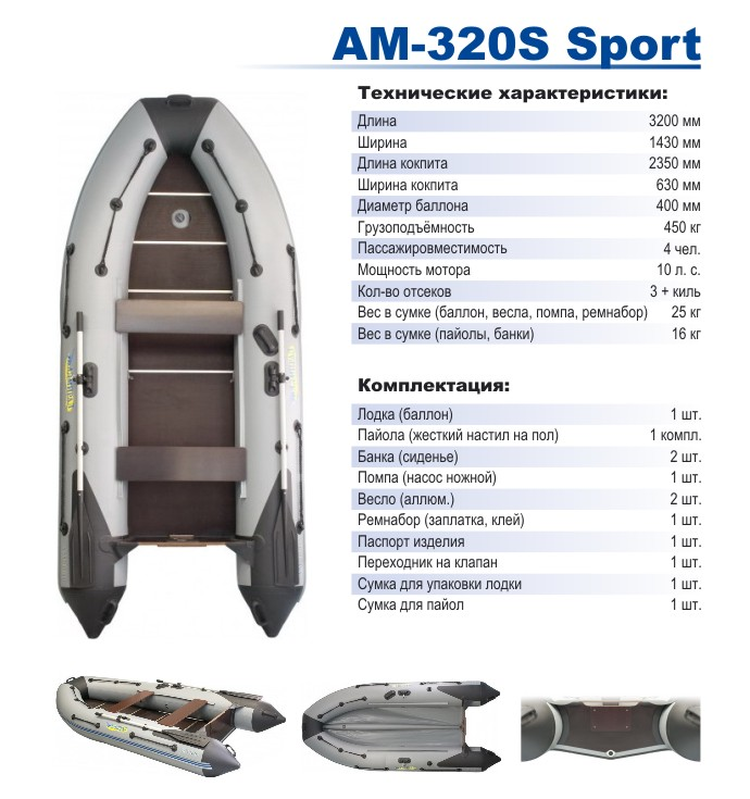 Лодка моторная Адмирал серия SPORT АМ-320S (без стрингеров) от Ravta