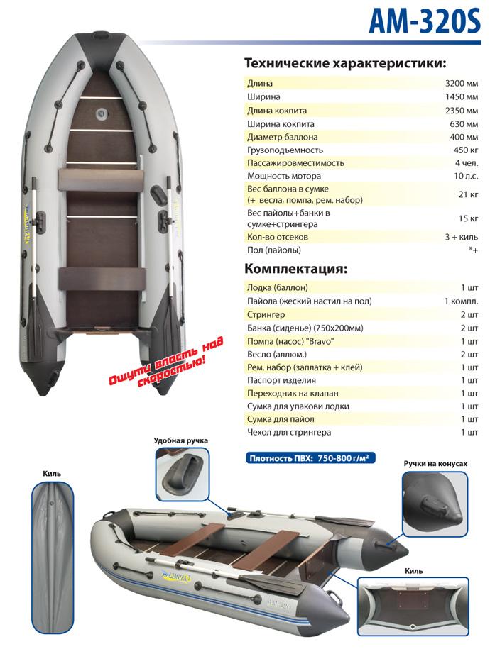 Лодка моторная Адмирал серия SPORT АМ-320S (со стрингерами) от Ravta