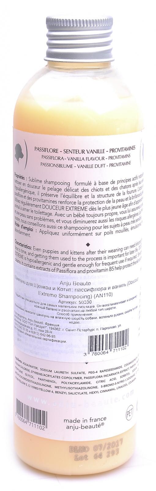 anju beaute Шампунь Anju Beaute для щенков и котят: пассифлора и ваниль Douceur Extreme Shampooing, 5л 50368