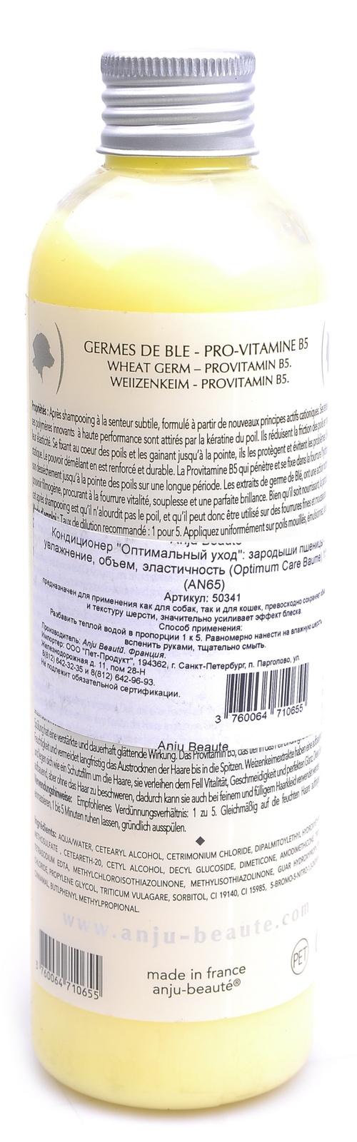 anju beaute Кондиционер Anju Beaute Оптимальный уход: зародыши пшеницы - увлажнение, объем, эластичность, 1:5, 5л 50374